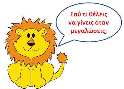 To υπέροχο μάθημα στην τάξη μιας Ελληνίδας δασκάλας για τα στερεότυπα των φύλων