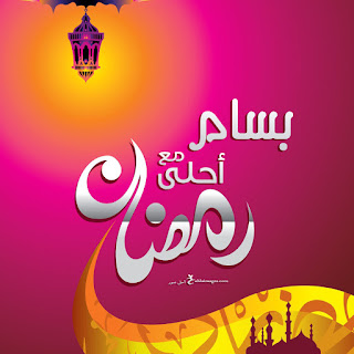 رمضان احلى مع بسام