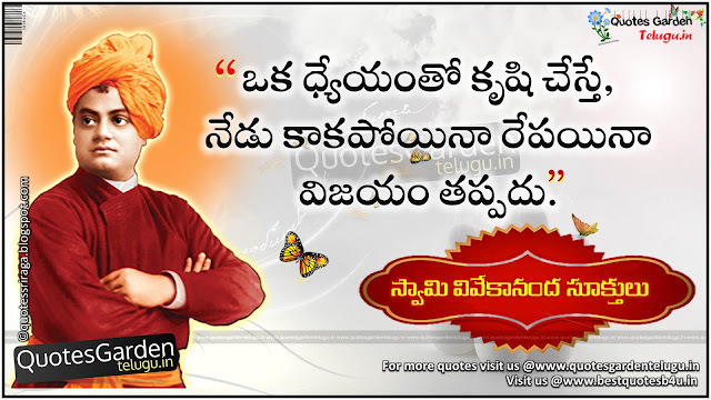 Vivekananda Telugu Quotations with hd wallpapers