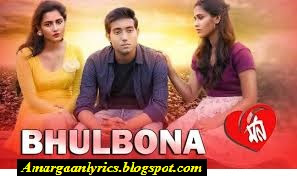 Bhulbona Lyrics With Video– Anupam Roy, Sarbajit Ghosh