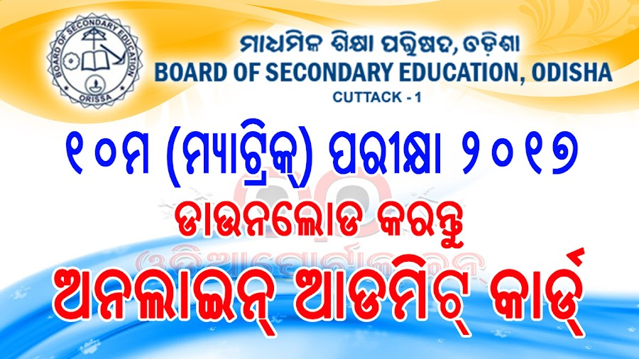 matric 2017 odisha download admit acrd, pdf admit acrd 2017 hsc bse matric 10th exam, prestigeresults, www.prestigeresults.in, BSE Odisha 10th Class Board Matric Exam Admit Card Download 2016, How to Download 10th Class Board Matric 2017 Exam Admit Card.  BSE: Matric HSC Exam Odisha 2017 Online Admit Card, Hall Ticket Download Odisha Board 10th Class Hall Ticket or Roll Number at http://www.bseodisha.nic.in/, admit card download matric exam 2017 dasama pariksha, orissa matric exam hall ticket card http://admitcard.odishabse.in/