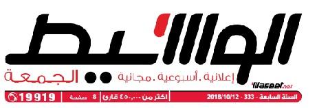 جريدة وسيط الأسكندرية عدد الجمعة 12 أكتوبر 2018 م