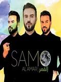 Samo Zaen-Al Amar 2017