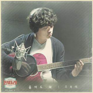 Lyric : Jo Bok Rae - Go Ahead, Cry / You Can Cry (OST. Tantara/Entertainer)