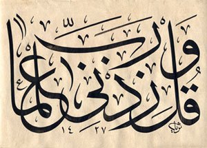 Simple Calligraphy Rabbi Zidni Ilma
