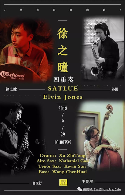 Zhitong Xu Quartet (Kevin Sun, Nathaniel Gao, Chenhuai Wang) at East Shore Jazz Club — September 29, 2018