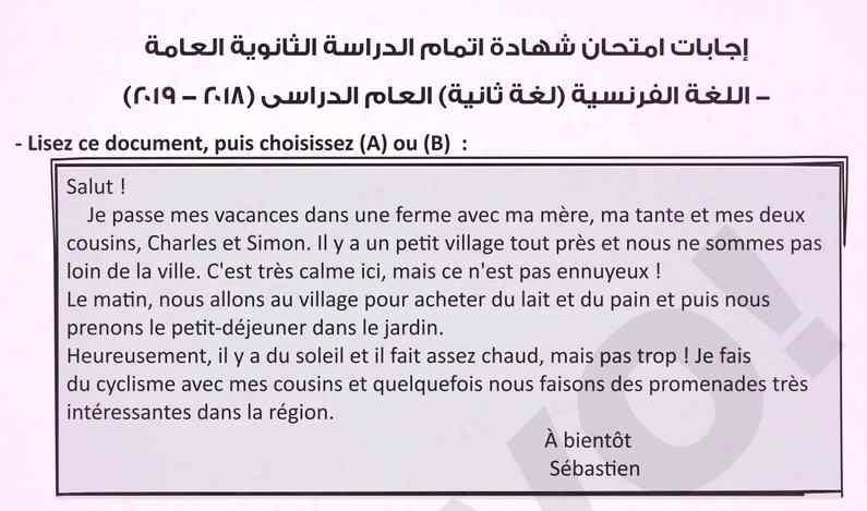 اجابة امتحان اللغة الفرنسية للثانوية العامة دور أول 2019