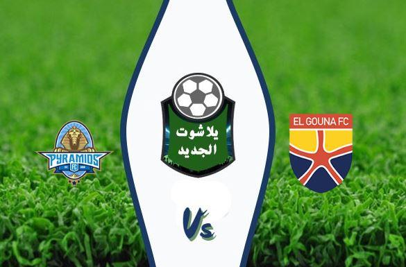 نتيجة مباراة بيراميدز والجونة اليوم الأحد 6 / سبتمبر / 2020 الدوري المصري