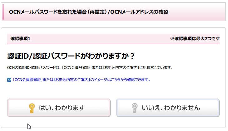 「OCN モバイル ONE」を使ってみる 3