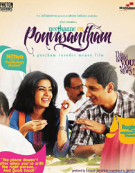 Neethane En Ponvasantham online booking in Pondicherry