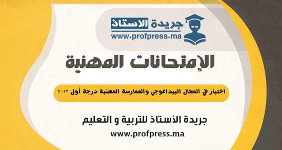 اختبار في المجال البيداغوجي والممارسة المهنية درجة أولى 2012
