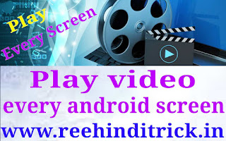 Play video in every screen on android mobile in hindi