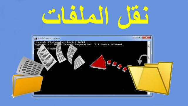 نسخة أو نقل الملفات بسرعة خيالية بدون برنامج فقط عن طريق cmd