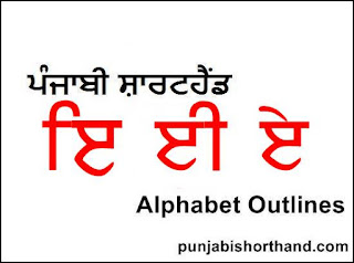 punjabi-shorthand-outlines