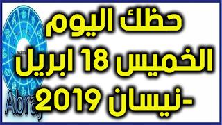 حظك اليوم الخميس 18 ابريل-نيسان 2019