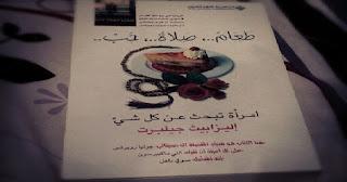 كتب الطعام كعلاج للروح رواياتكتاب تجميل رواية pdf