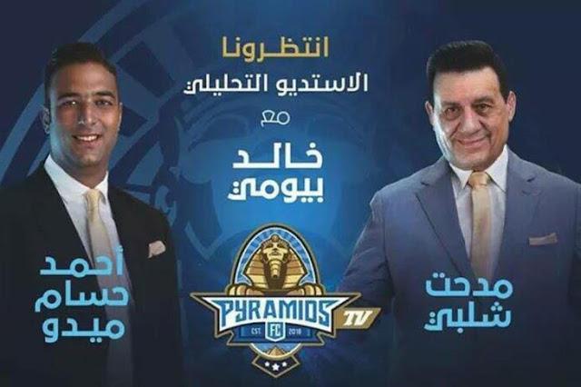 تردد قناة بيراميدز الناقلة لمباراة الاهلي والإسماعيلي مجانا علي النايل سات