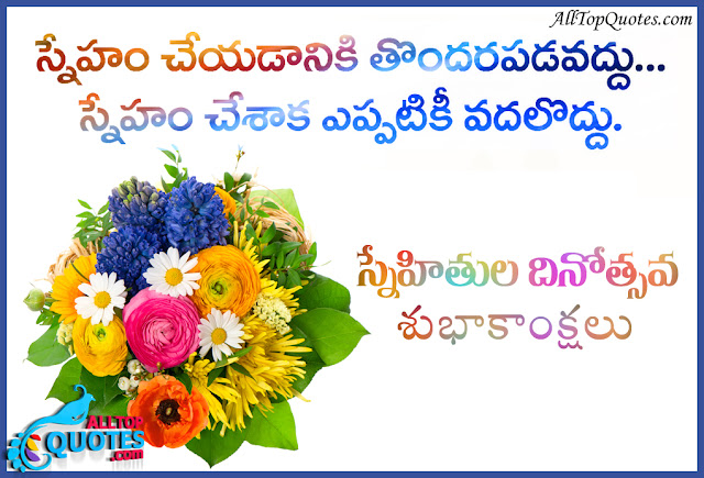 Telugu happy friendship day quotes greetings to best friends all telugu happy friendship day quotes greetings to best friends m4hsunfo