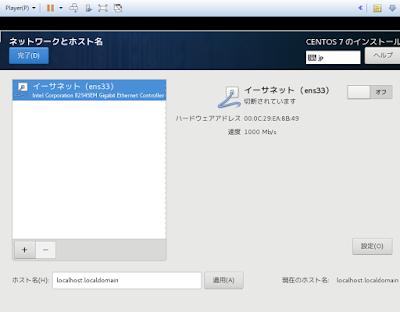 ネットワークとホスト名-VMWareにCentOSをインストール