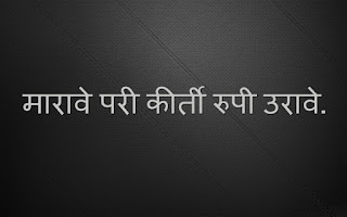 inspirational thoughts in Marathi,