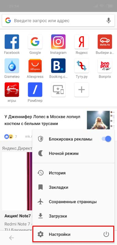Как пользоваться VPN в браузере Оpera на смартфоне 1