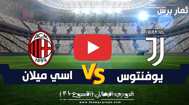 مشاهدة مباراة يوفنتوس وميلان بث مباشر بتاريخ 06-04-2019 الدوري الايطالي