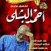 دعوة لحضور تكريم الأستاذ أحمد البشلى فنان الخط العربي بدار الأوبرا المصرية