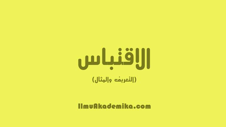 Pengertian Iqtibas Dan Contohnya Dalam Balaghah