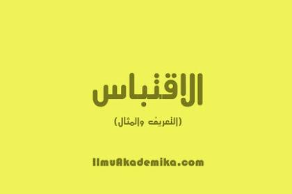 Pengertian Al-Iqtibas Dan Contohnya Dalam Balaghah
