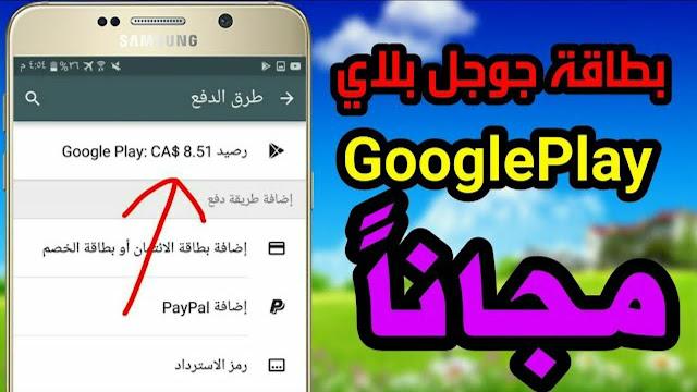كيفية ربح بطاقة جوجل بلاي مجانا من هاتفك