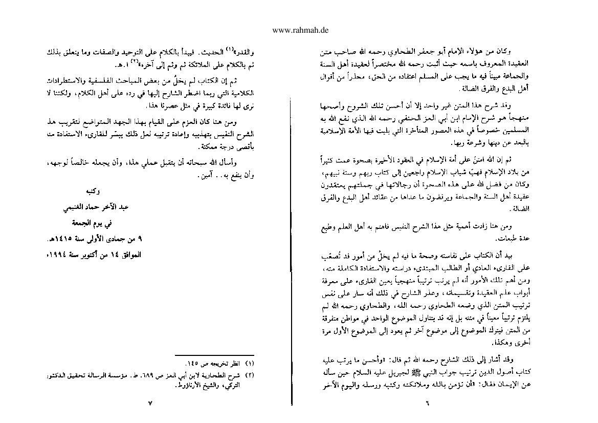 المنحة الالهية في تهذيب شرح الطحاوية pdf