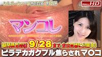 gachinco-gachi903