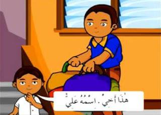 belajar bahasa arab untuk pemula, belajar bahasa arab bagi pemula, cara belajar bahasa arab, mudah dan cepat