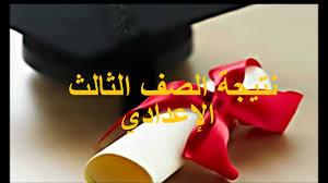 نتيجة الشهادة الاعدادية 2019 الترم الاول محافظة المنوفية | الصف الثالث الاعدادي برقم الجلوس نصف العام