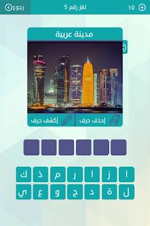 مدينة عربية من 6 حروف