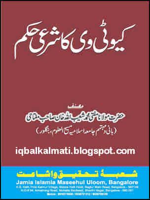 E in book pdf shariat ahkam urdu