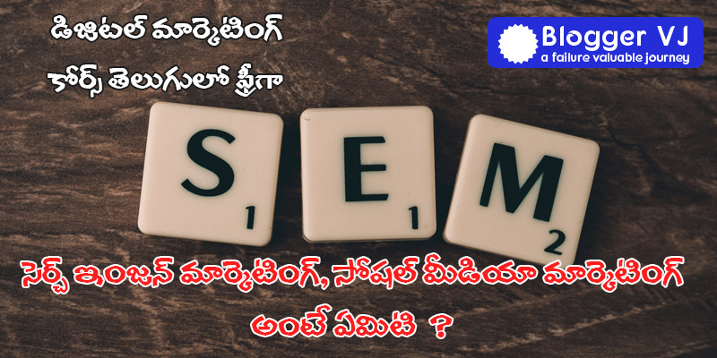 What is SEM ? What is SMM? in Telugu by Blogger VJ