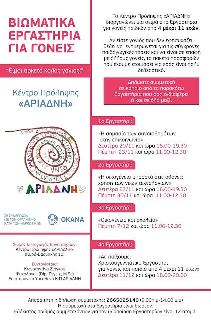 Ηγουμενίτσα: Βιωματικά εργαστήρια για γονείς, από το Κέντρο πρόληψης ΑΡΙΑΔΝΗ