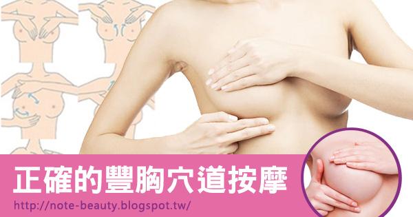 胸部變大,也許是每個小胸女孩子的夢想,但是其實想要胸部變大,只要每天持之以恆按摩胸部,可以刺激乳腺並且暢通胸部氣血循環,按對正確的豐胸穴道,其實豐胸並不難唷!