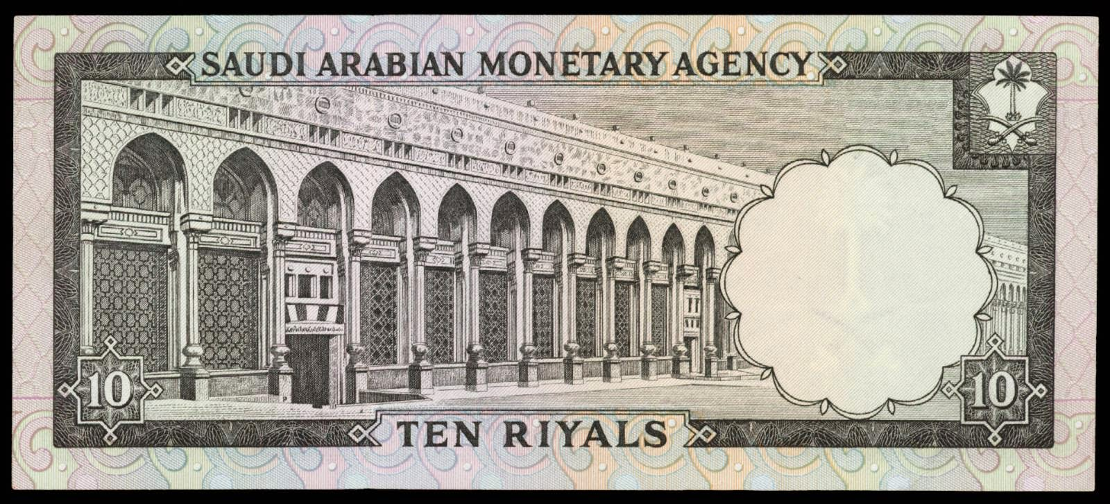 Saudi Arabia money currency 10 Saudi Riyals banknote 1968