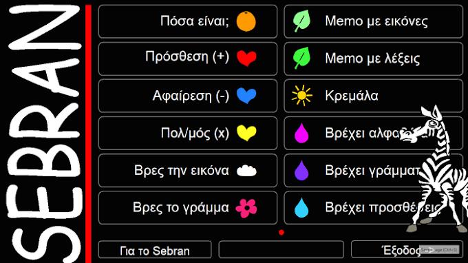 Sebran's ABC 1.49 - Δωρεάν εκπαιδευτική εφαρμογή στα Ελληνικά