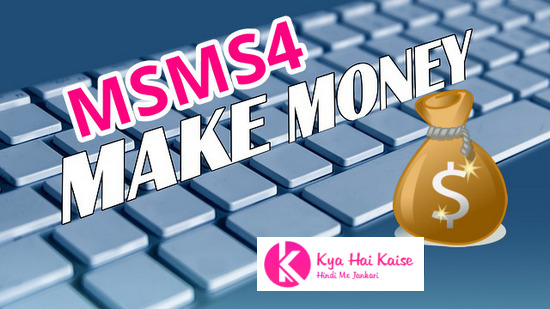 MSMS4 URL Shortener Website Par Acoount Bana Kar Online Paise Kaise Kamaye