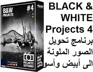 BLACK & WHITE Projects 4 برنامج تحويل الصور الملونة الى أبيض وأسود