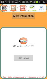 شاهد القنوات الفضائية والمغربية بالمجان من هاتفك بدون رصيد أنترنت