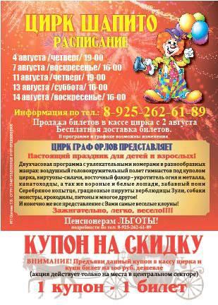 Впервые в Посаде – Цирк-шапито «Граф Орлов»!
