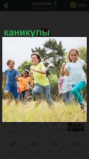 дети бегут в поле, начались каникулы у них