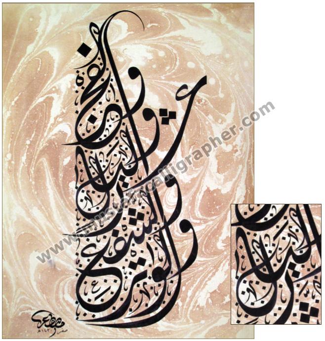 Islamic Calligraphy #1