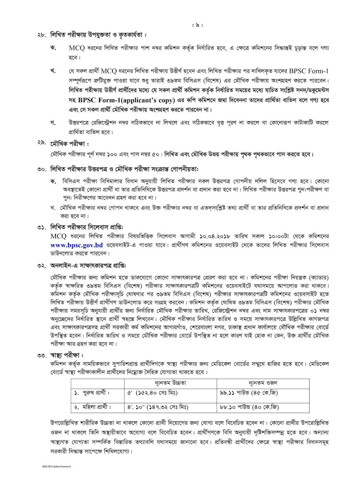 39th (Special) BCS Recruitment Circular 2018
