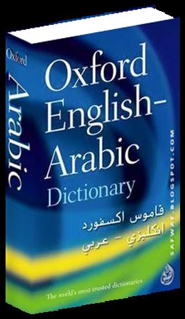 قاموس oxford انجليزي عربي pdf