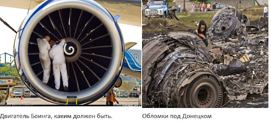 Boeing 777 flight MH17 is a hoax!